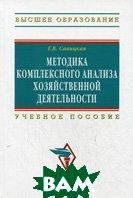 Методика комплексного анализа хозяйственной деятельности. 5-е изд.  Савицкая Г.В. купить