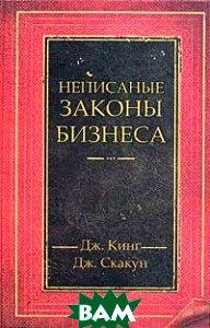 Неписаные законы бизнеса / The Unwritten Laws of Business   Кинг Дж., Скакун Дж.  купить