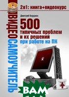 Видеосамоучитель. 500 типичных проблем и их решений при работе на ПК  Бардиян Д.В. купить