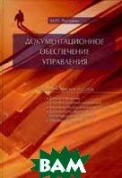 Документационное обеспечение управления   М. Ю. Рогожин купить