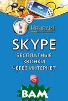 Skype: бесплатные звонки через Интернет. Начали!  В.Гольцман купить