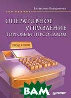 Оперативное управление торговым персоналом. 2-е издание  Казаринова Е.А. купить