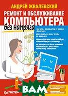 Ремонт и обслуживание компьютера без напряга  Жвалевский Андрей Валентинович  купить