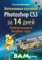 Интенсивное изучение Photoshop CS3 за 14 дней. Универсальный экспресс-курс  Волкова Татьяна Олеговна  купить