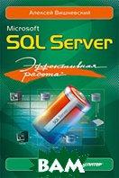 Microsoft SQL Server. Эффективная работа  Вишневский Алексей Викторович  купить