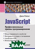 JavaScript. Профессиональные приемы программирования / Pro JavaScript Techniques   Рейсиг Джон  купить