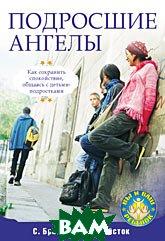 Подросшие ангелы. Как сохранить спокойствие, общаясь с детьми-подростками / Teen Angels   Брайерс Стивен, Бэвейсток Саша  купить