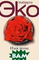 Имя розы / Il nome della rosa  Эко Умберто  купить