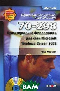 Официальный учебный курс Microsoft. Проектирование безопасности для сети Microsoft Windows Server 2003 (70–298)  Тони Нортрап / Tony Northrup купить