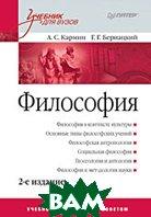 Философия. Учебник для вузов. 2-е изд.   Кармин А. С., Бернацкий Г. Г. купить
