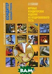 Мучные кондитерские изделия из бездрожжевого теста  Соколова Е. И., Ермилова С. В. купить