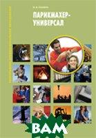 Парикмахер-универсал. 2-е издание  Панина Н.И. купить