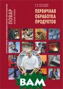 Первичная обработка продуктов  Потапова И.И., Корнеева Н.В. купить