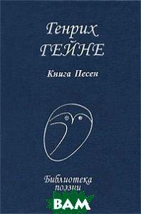 Книга Песен. Авторский сборник. Серия: Библиотека поэзии