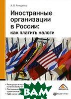 Иностранные организации в России. Как платить налоги  А. В. Анищенко купить