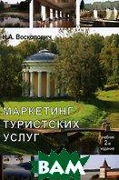 Маркетинг туристских услуг. 2-е издание  Н. А. Восколович купить