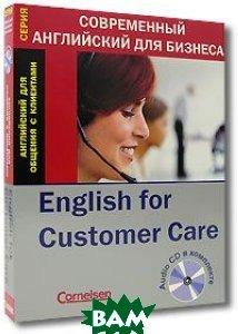 CORNELSEN. English for Customer Care. Английский для общения с клиентами. Серия: Современный английский для бизнеса