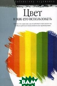 Цвет и как его использовать: узнайте, что такое цвет  Пауэлл У.Ф. купить