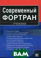 Современный Фортран  Рыжиков Ю.И.  купить