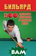 Бильярд: 500 секретов обучения и техники игры. 8-е издание  Железнев В.П. купить