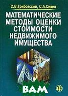 Математические методы оценки стоимости недвижимого имущества  С. В. Грибовский, С. А. Сивец купить