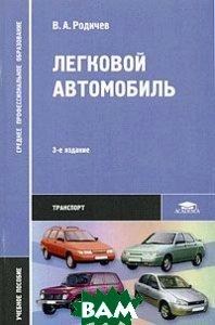Легковой автомобиль. Учебное пособие  3-е издание  Родичев В.А. купить