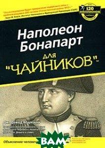 Наполеон Бонапарт для `чайников`  Маркхем Д. купить