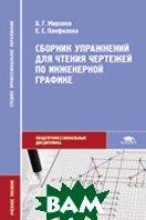 Сборник упражнений для чтения чертежей по инженерной графике. 2-е издание  Миронов Б. Г., Панфилова Е. С.  купить