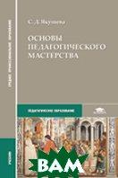 Основы педагогического мастерства. 2-е издание  Якушева С. Д.  купить