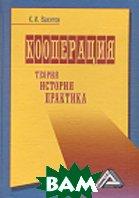 Кооперация: Теория, история, практика. 4-е издание  Вахитов К.И. купить