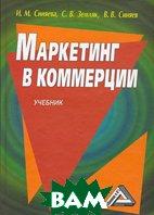 Маркетинг в коммерции. 3-е издание  Земляк С. В., Синяев В. В., Синяева И. М.  купить