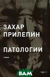 Патологии. 4-е издание  Прилепин З. купить