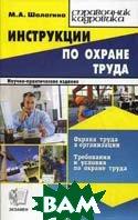 Инструкции по охране труда  Шалагина М.А.  купить