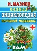 Полная энциклопедия народной медицины.  Мазнев Н.И.  купить