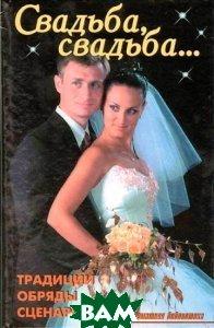 Свадьба, свадьба...традиции, обряды, сценарии. Серия: Домашняя библиотека  Линь В. купить