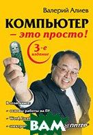 Компьютер — это просто! 3-е издание  Алиев В. К. купить