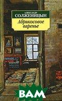 Абрикосовое варенье. Серия «Азбука-классика» (pocket-book)   Солженицын А. И. купить