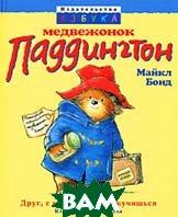 Медвежонок Паддингтон. Друг, с которым не соскучишься / Paddigton: The Original Story of the Bear from Peru  Бонд М. / Michael Bond купить