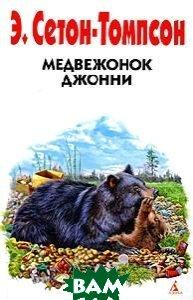 Медвежонок Джонни. Авторский сборник. Серия: Друзья детства.  Э. Сетон-Томпсон купить