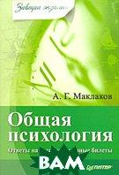 Общая психология: ответы на экзаменационные билеты   Маклаков А. Г. купить