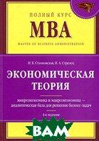Экономическая теория. Серия: Полный курс MBA. 4-е издание  Станковская И.К., Стрелец И.А. купить