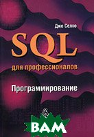 SQL ��� ��������������. ����������������. 2-� ������� / SQL for Smarties: Advanced SQL Programming 