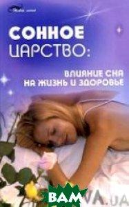 Сонное царство. Влияние сна на жизнь и здоровье. Серия: Живая линия