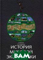 История мировой экономики. 3-е издание   купить