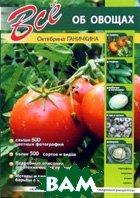 Все об овощах  Ганичкина О. купить