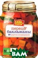 Перец и баклажаны. 29 рецептов консервирования. Серия: Банка рецептов   купить
