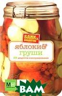 Яблоки и груши. 29 рецептов консервирования. Серия: Банка рецептов   купить