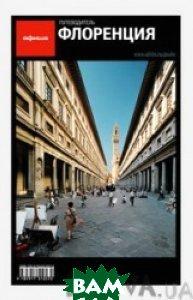 Флоренция. 4-е издание Путеводитель `Афиши`   купить