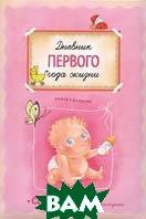 Дневник первого года жизни (розовый)   купить