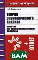 Теория экономического анализа: ответы на экзаменационные вопросы. 3-е издание  Драгункина Н.В. купить